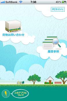 app_life_kuroneko_yamato_1.jpg