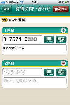 app_life_kuroneko_yamato_4.jpg