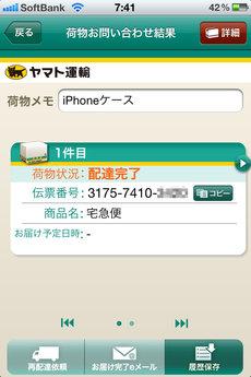 app_life_kuroneko_yamato_6.jpg