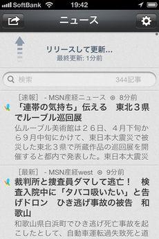 app_news_newsflash_2.jpg