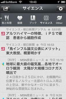 app_news_newsflash_4.jpg