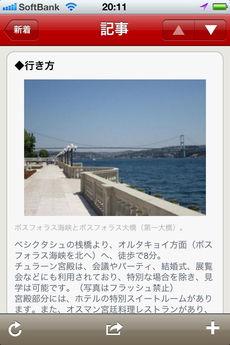 app_travel_ab-road_3.jpg