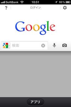 google_open_sesame_2.jpg