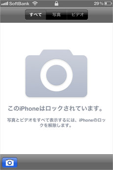 ios5_cameraroll_timestamp_4.jpg
