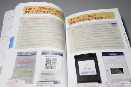 reverse_iphone_app_book_1_.jpg