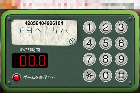 app_game_pocketbell_5.jpg