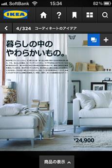 app_lifestyle_ikea_2013_catalog_3.jpg