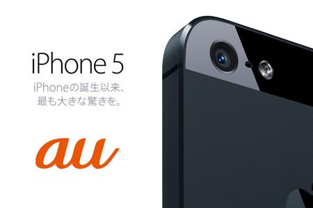au_iphone5_preorder_0.jpg