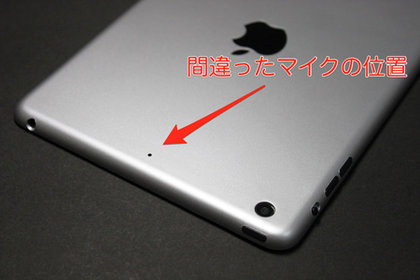ipad_mini_case_mic_position_2.jpg