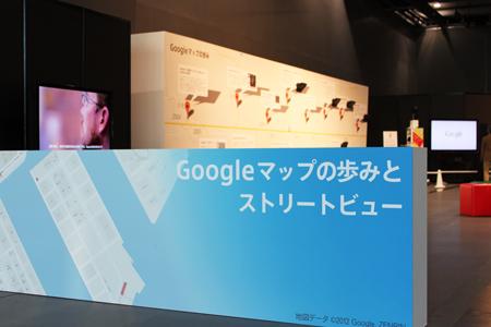 google_map_miraikan_1.jpg