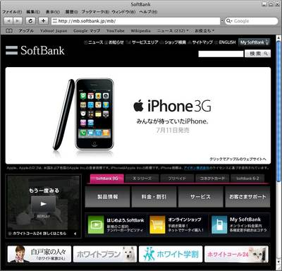 SBM_iPhone_pic.jpg