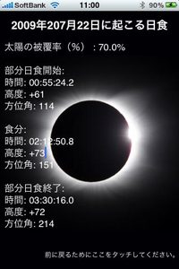 app_edu_eclipse_6.jpg