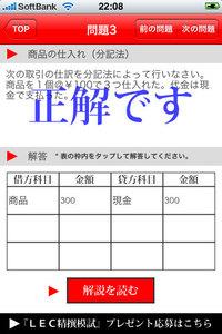 app_edu_lecboki_4.jpg