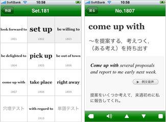 app_edu_toeic2000_4.jpg