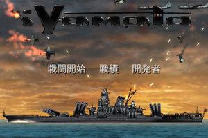app_game_iyamato_413_2.jpg