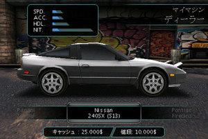 app_game_nfsu_4.jpg