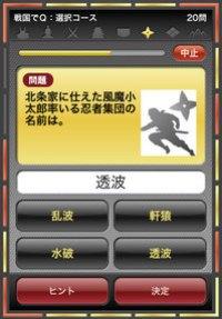 app_game_rekishideq_2.jpg