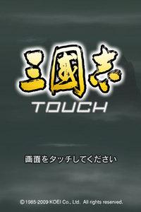 app_game_sangokushi_1.jpg