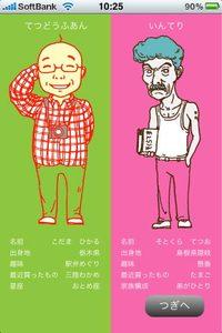 app_game_shiritori_4.jpg