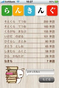 app_game_shiritori_8.jpg