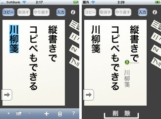 app_lifestyle_senryu_2.jpg