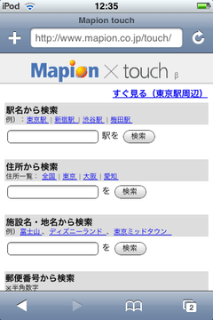 app_map_mapion1.png