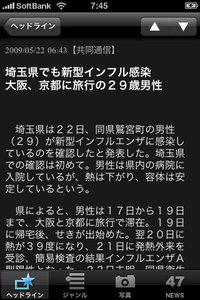 app_news_47news_3.jpg