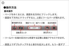 app_news_courrier_2.jpg