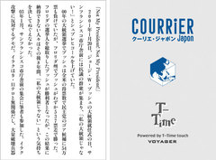 app_news_courrier_7.jpg