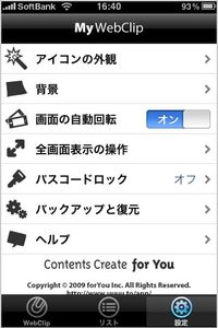 app_prod_mywebcliplite_3.jpg