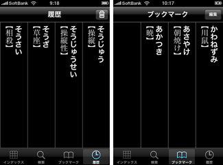app_ref_daijirin_5.jpg