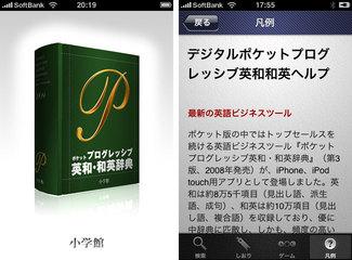 app_ref_pocketprog_1.jpg