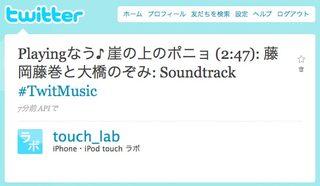 app_sns_twitmusic_5.jpg