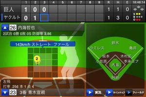 app_sports_sponichi_4.jpg