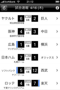 app_sports_sponichi_7.jpg