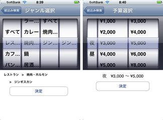 app_tablelog_1.jpg
