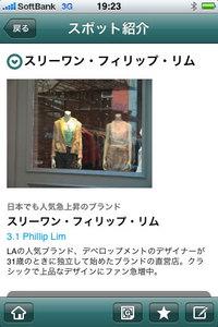 app_travel_arukikata_8.jpg