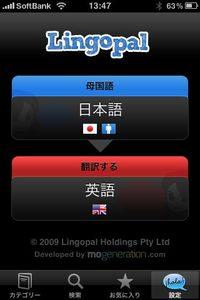 app_travel_lingopal_4.jpg
