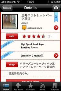 app_travel_sitorsquat_3.jpg