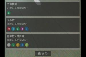 app_travel_tokyounderground_5.jpg
