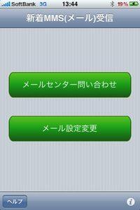 app_util_newmms_2.jpg