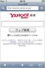 app_util_yahoo_1.JPG