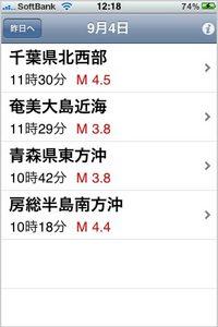 app_weather_jishin_1.jpg
