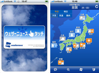 app_weather_wntouch_1.jpg