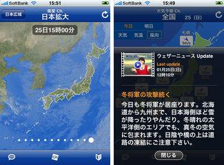 app_weather_wntouch_4.jpg