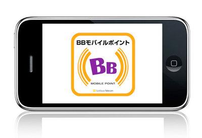 bbmobile_free.jpgのサムネール画像