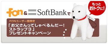 fon_softbank_0.jpg