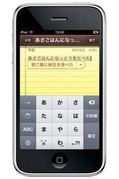 iphone21_japanese_entry.jpg