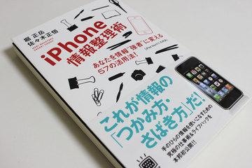 iphone_joho_seiri_0.jpg