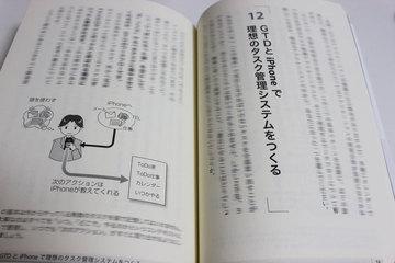 iphone_joho_seiri_2.jpg